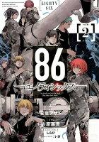 86-エイティシックスー(2)
