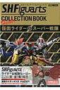 S.H.フィギュアーツコレクションブックFeat.仮面ライダー&スーパー戦隊 (ホビージャパンmoo ...