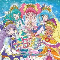 スター☆トゥインクルプリキュア オリジナル・サウンドトラック2 プリキュア・スタートゥインクル・イマジネーション!!