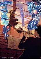 『踊り場姫コンチェルト』の画像
