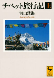 チベット旅行記(上) [ 河口慧海 ]