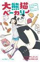 大熊猫ベーカリー パンダと私の内...