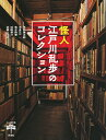 怪人 江戸川乱歩のコレクション (とんぼの本) [ 平井 憲太郎 ]