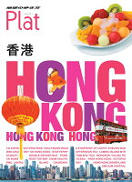 20 地球の歩き方 Plat 香港