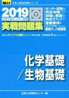 大学入試センター試験実戦問題集化学基礎/生物基礎(2019)
