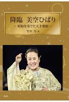 【POD】降臨 美空ひばり 〜昭和を奏でた天才歌姫〜
