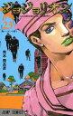 ジョジョリオン 23 (ジャンプコミックス) [ 荒木 飛呂彦 ]