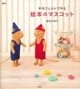 羊毛フェルトで作る絵本のマスコット (Moe books) [ 須佐沙知子 ]
