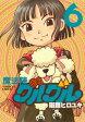 魔法陣グルグル(6)新装版 (ガンガンコミックスONLINE) [ 衛藤ヒロユキ ]