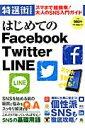 【送料無料】はじめてのFacebook Twitter LINE [ 特選街出版 ]