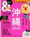 沖縄2020【超ハンディ版】 (アサヒオリジナル &TRAVEL) [ 朝日新聞出版 ]