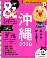 沖縄2020【超ハンディ版】