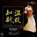 温故知新2 交響詩「ローマの松」<第67回定期演奏会ライヴ> [ 東京吹奏楽団