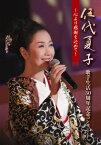 伍代夏子 歌手生活30周年記念コンサート 〜心より感謝を込めて〜 [ 伍代夏子 ]