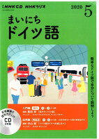 NHK CD ラジオ まいにちドイツ語 2020年5月号
