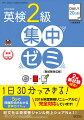 DAILY20日間 英検2級 集中ゼミ 新試験対応版