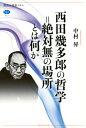 西田幾多郎の哲学=絶対無の場所とは何か (講談社選書メチエ) [ 中村 昇 ] - 楽天ブックス