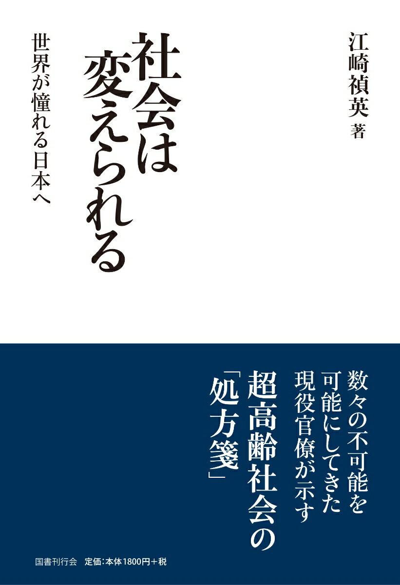 社会は変えられる 世界が憧れる日本へ [ 江崎禎英 ]