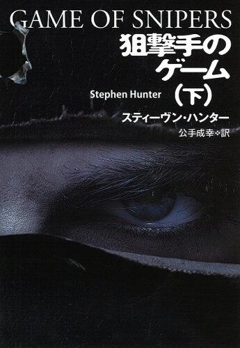 狙撃手のゲーム(下)