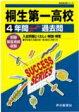 桐生第一高等学校(平成29年度用) (4年間スーパー過去問G4)