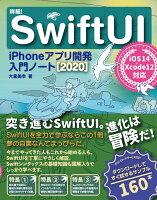 詳細!SwiftUI iPhoneアプリ開発入門ノート[2020] iOS 14+Xcode 12対応
