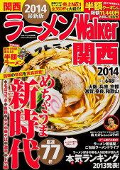 【送料無料】ラーメンWalker(関西 2014)