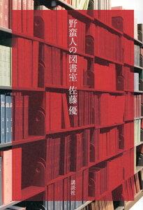 【送料無料】野蛮人の図書室
