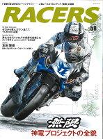 RACERS vol.58