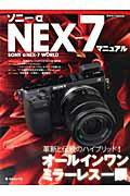 【送料無料】ソニーα NEX-7マニュアル