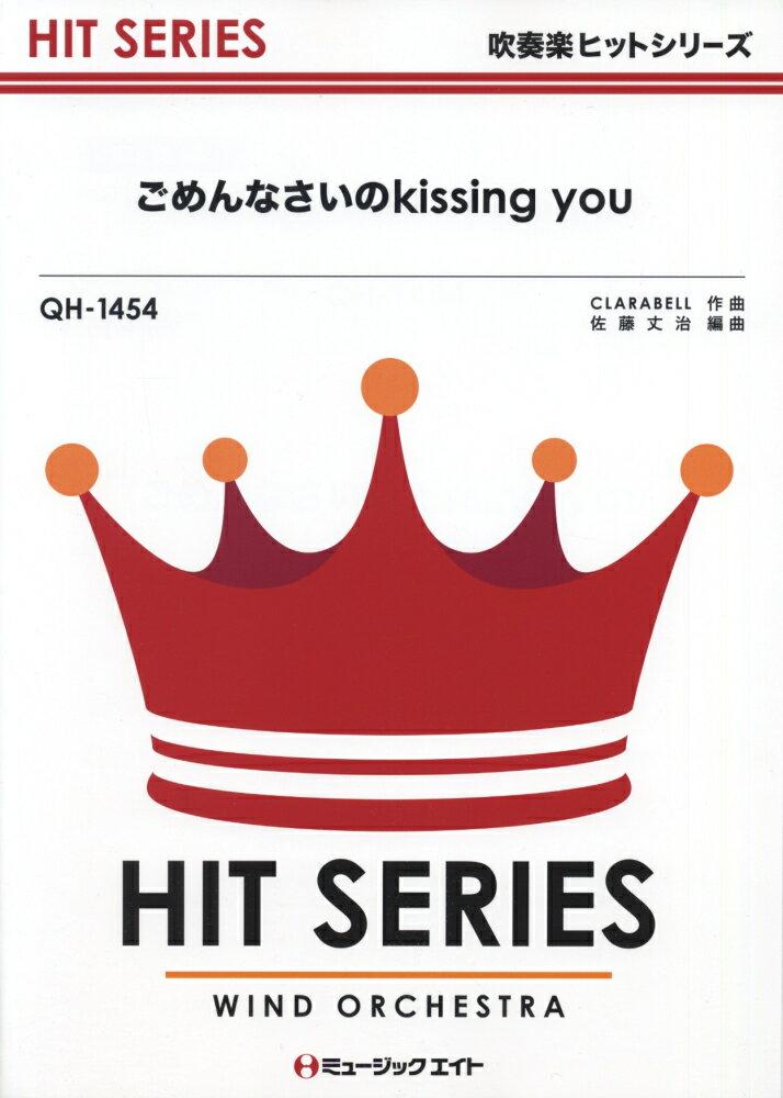 QH1454 ごめんなさいのKissing you/E-girls画像