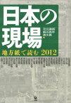 日本の現場(2012) 地方紙で読む [ 花田達朗 ]