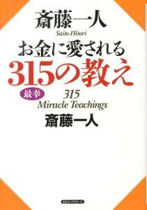 【送料無料】斎藤一人お金に愛される315の教え [ 斎藤一人 ]