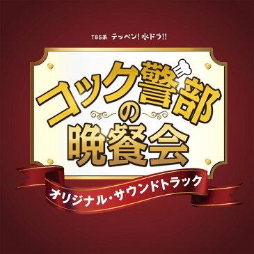 TBS系 テッペン!水ドラ!! コック警部の晩餐会 オリジナル・サウンドトラック [ (オリジナル・サウンドトラック) ]