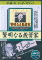 賢明なる投資家改訂4版の翻訳