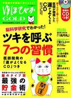 ゆほびかGOLD(vol.20)