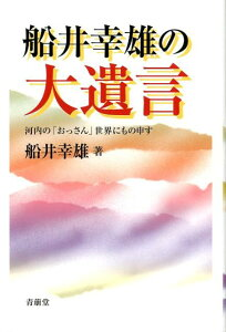 【送料無料】船井幸雄の大遺言 [ 船井幸雄 ]