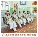 世界の人へ (Type-A CD+DVD) [ NGT48 ...