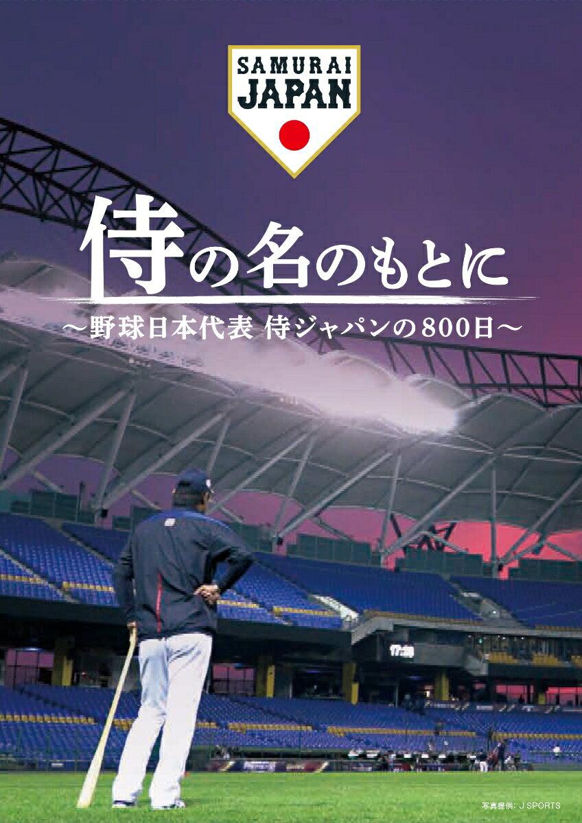 侍の名のもとに ~野球日本代表 侍ジャパンの800日~ スペシャルボックス【Blu-ray】