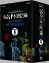 人形浄瑠璃文楽名演集 通し狂言 仮名手本忠臣蔵 DVD BOX [ 竹本越路大夫 ]