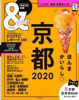 京都2020【ハンディ版】