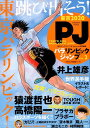 パラリンピックジャンプ(VOL.2) (SHUEISHA MOOK)