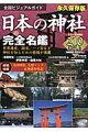 日本の神社完全名鑑