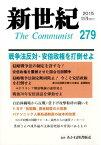 新世紀(第279号(2015 11月)) 日本革命的共産主義者同盟革命的マルクス主義派機関誌 戦争法反対・安倍政権を打倒せよ