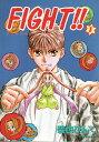 Fight!!(1) [ 碧也ぴんく ] - 楽天ブックス