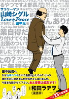 サラリーマン山崎シゲル 4巻