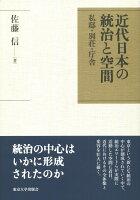 近代日本の統治と空間