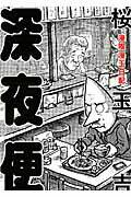 【送料無料】漫喫漫玉日記 深夜便 [ 桜玉吉 ]