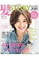 髪STORY Hair Catalog(vol.03)