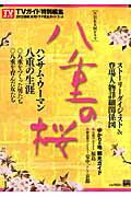 【送料無料】2013年NHK大河ドラマ「八重の桜」完全ガイドブック [ ニュース企画 ]