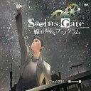 PS3&Xbox 360ソフト「STEINS;GATE 線形拘束のフェノグラム」オープニングテーマ::フェノグラム(CD+DVD)